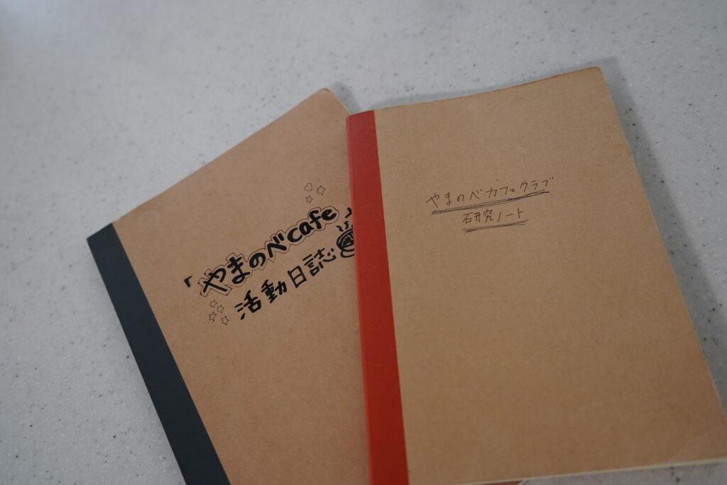 やまのべカフェクラブ 研究ノート