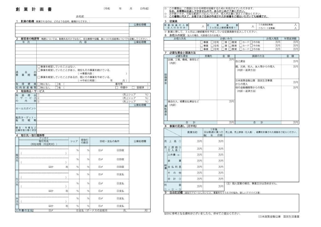 日本政策金融公庫-創業計画書